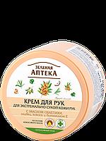 Крем для рук «Для экстремально сухой кожи рук» Зеленая Аптека 300мл