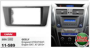Рамка переходная Carav 11-589 Geely Emgrand X7,  EX7 , GX7,  Englon SX7,  X7 2013+ 2DIN