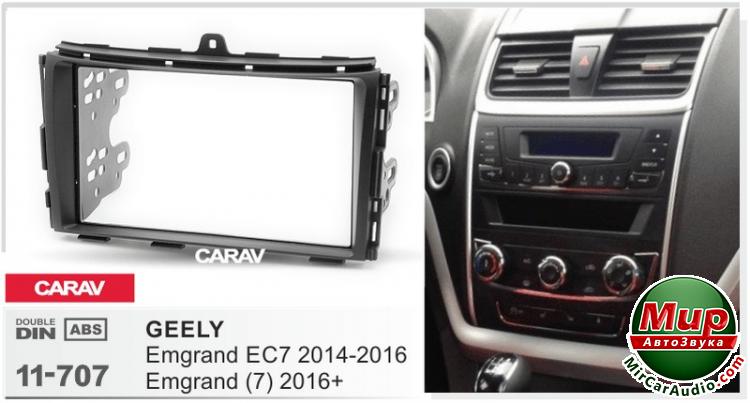 Рамка переходная Carav 11-707 GEELY Emgrand EC7 2014-2016,  Emgrand 7 2016+