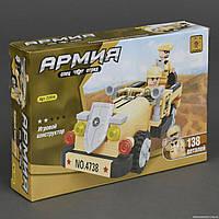 "AUSINI 22414 ""Армия"" (72) 138 дет, в коробке"