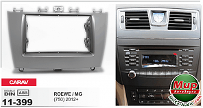 Рамка переходная Carav 11-399 Roewe / MG (750) 2012+