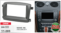 Рамка переходная Carav 11-285 Roewe / MG (750) 06-11
