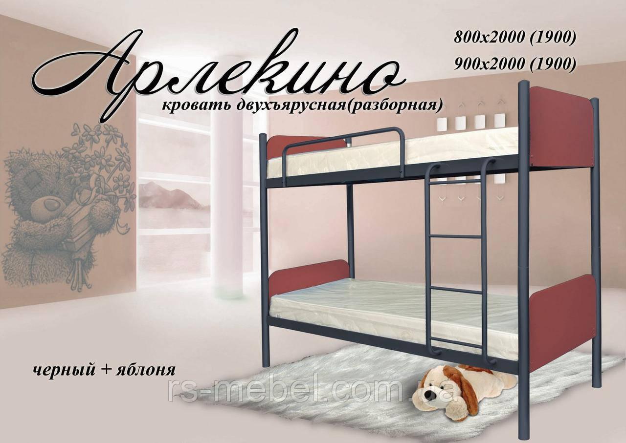 """Двоярусне ліжко """"Арлекіно"""" (Метал-Дизайн)"""