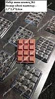 Пластиковая форма для шоколада   Мини плитки №1