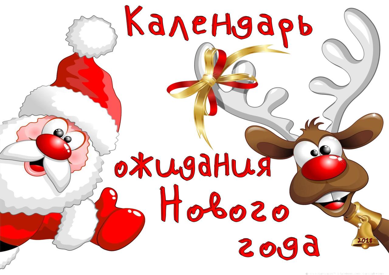 Волшебство ожидания Нового Года!