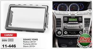 Рамка переходная Carav 11-446 Ssang Yong Rodius,  Turismo, Stavic 2013+ 2DIN