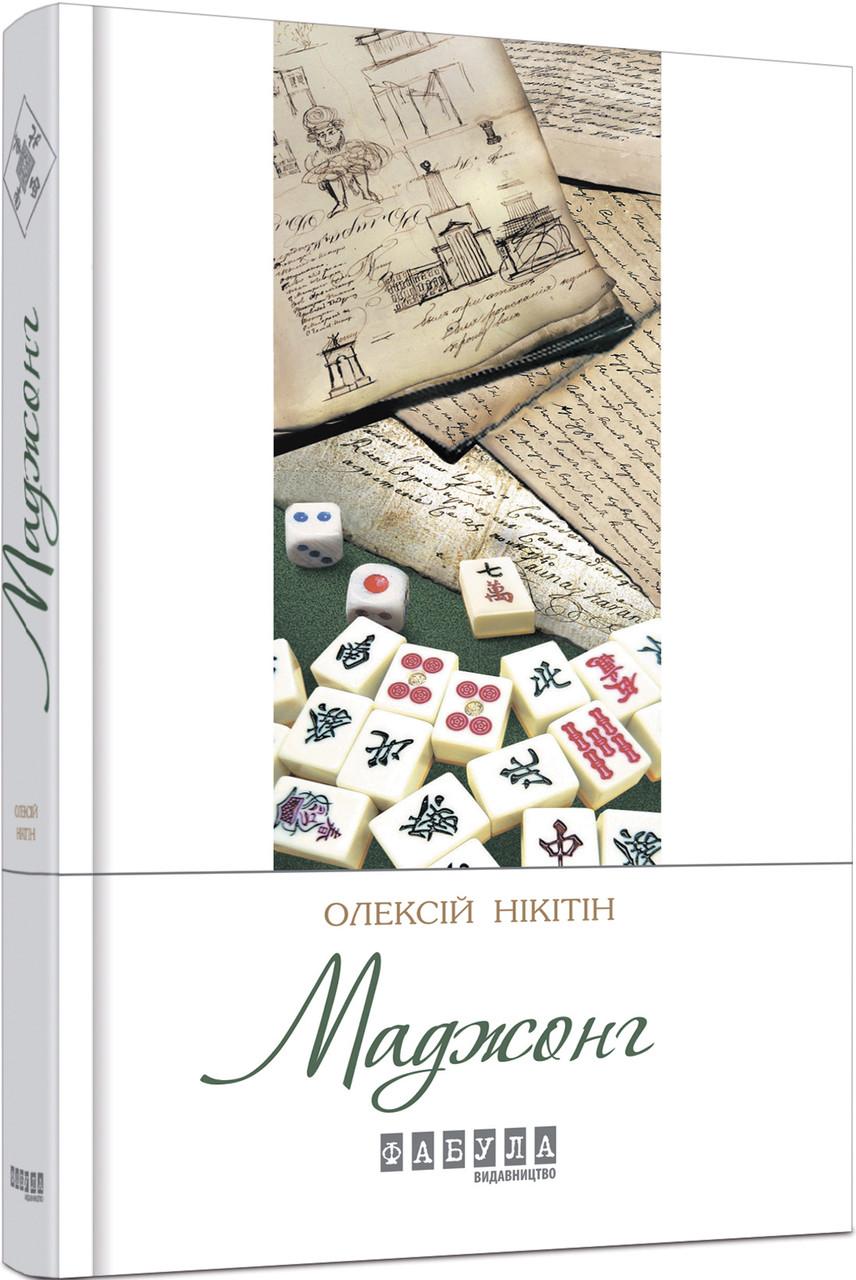 Маджонг.  Олексій Нікітін