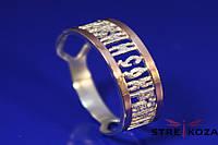 Серебряное кольцо с золотой пластиной Спаси и сохрани