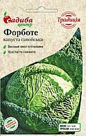 """Капуста савойська Форботе 0,5г """"Традиція"""""""