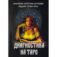124244 Диагностика на Таро. Екатерина Анисимова.