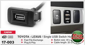 USB разъем Carav 17-003