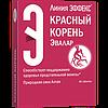 Красный корень для поддержания функции предстательной железы Эвалар, 60 таблеток