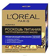 """L'Oreal Paris """"Роскошь Питания Экстраординарное Масло"""" Ночной Преображающий Крем-Маска для лица, 50 мл"""