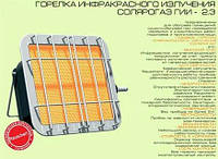 Газовый инфракрасный обогреватель Солярогаз ГИИ 2. 9 КВТ (газовая горелка) продам постоянно оптом и в розницу,, фото 1