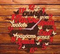 Оригинальные деревянные именные настенные часы с пожеланиями