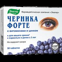 Чорниця-Форте з вітамінами і цинком Евалар, комплекс вітамінів для зору, 50 табл
