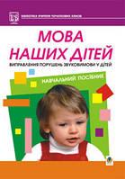 Бібліотека логопеда Мова наших дітей. Виправлення порушень звуковимови у дітей
