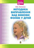 Бібліотека логопеда Методика виправлення вад вимови фонем у дітей