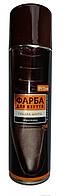 Аэрозоль Коричневый для гладкой кожи Питон 250мл