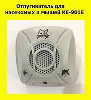 Отпугиватель для насекомых и мышей KE-901E!АКЦИЯ