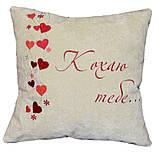 Подушка сувенірна до дня Святого Валентина, фото 2