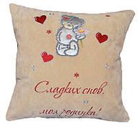 Подушка сувенирная мишка тедди для влюбленных