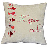 Подушка сувенирная в авто для влюбленных - Сердце, фото 4