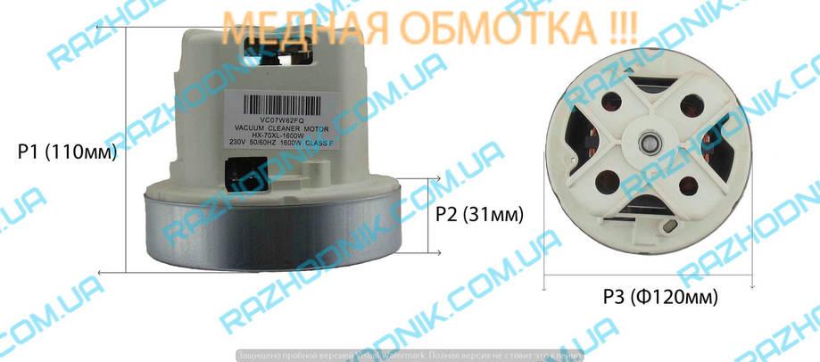 Двигатель (Мотор) для пылесоса PHILIPS 463.3.405, фото 2