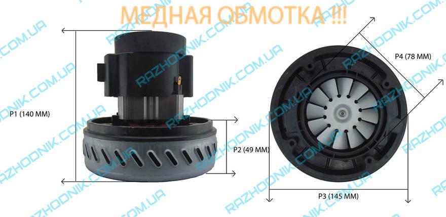 Двигатель для моющего пылесоса 1400 ВТ (УНИВЕРСАЛЬНЫЙ), фото 2