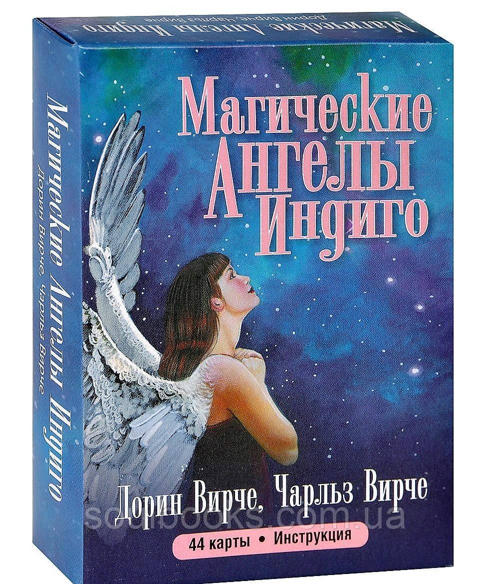 Карты Магические Ангелы Индиго. Дорин Вирче