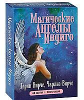 Карты Магические Ангелы Индиго. Дорин Вирче, фото 1