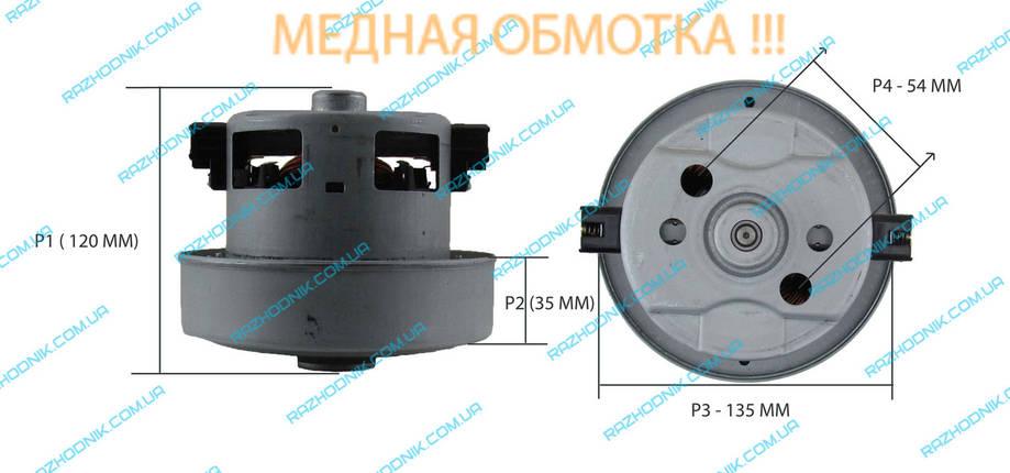 Двигатель на пылесос SAMSUNG VCM-M30AUAA (2400ВТ), фото 2