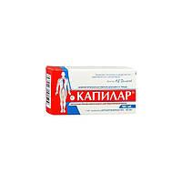 Капилар, 100 табл пр-во Россия