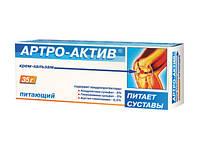 Артро-Актив крем-бальзам питающий