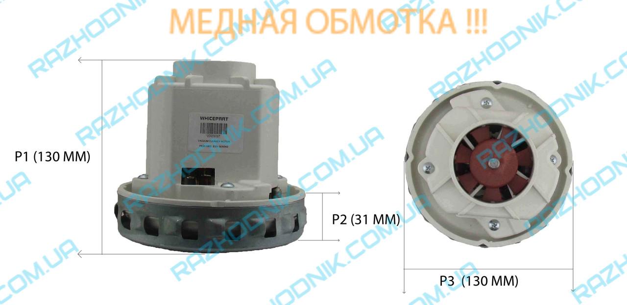 Мотор для пылесоса Zelmer (919,829)