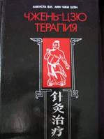 Лакуста, В.Н.; Лин, Ужи Шэн. Чжень-цзю терапия