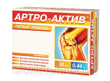 Артро-Актив Первая помощь, 36 капс