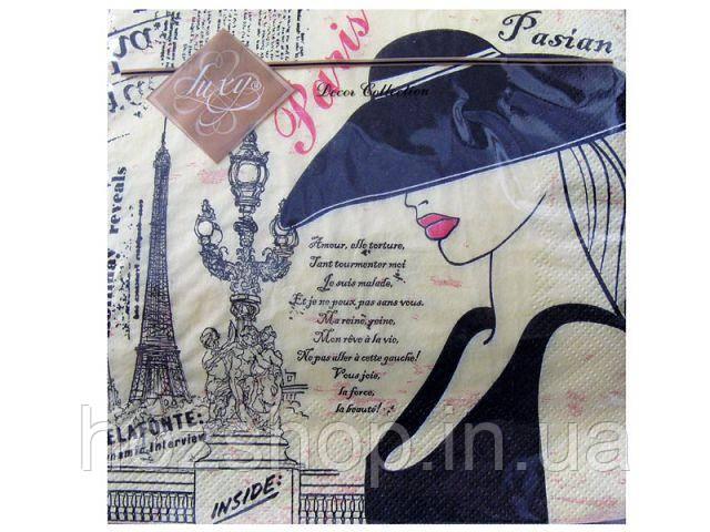 Салфетки столовые (ЗЗхЗЗ, 20шт) Luxy Парижанка (043) (1 пач)