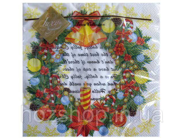 Салфетки столовые (ЗЗхЗЗ, 20шт) LuxyНГ Рождественский оберег  (036) (1 пач)