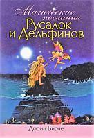 """Карты """"Магические послания Русалок и Дельфинов"""". Дорин Вирче, фото 1"""