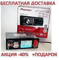Автомагнитола Pioneer 3013A с экраном 3 дюйма Авторесивер pioneer Машинный Магнитола  Пионер Магнитофон