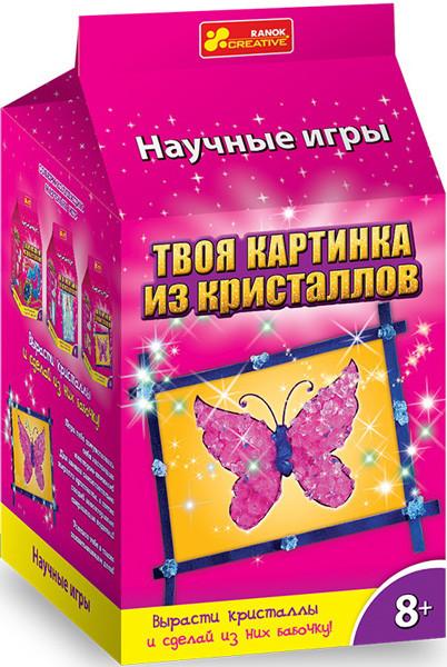 Набор опытов Твои украшения из кристаллов Бабочка (12123012Р)