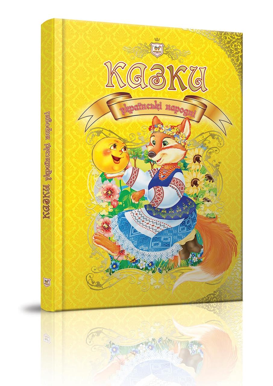 Казки українські народні