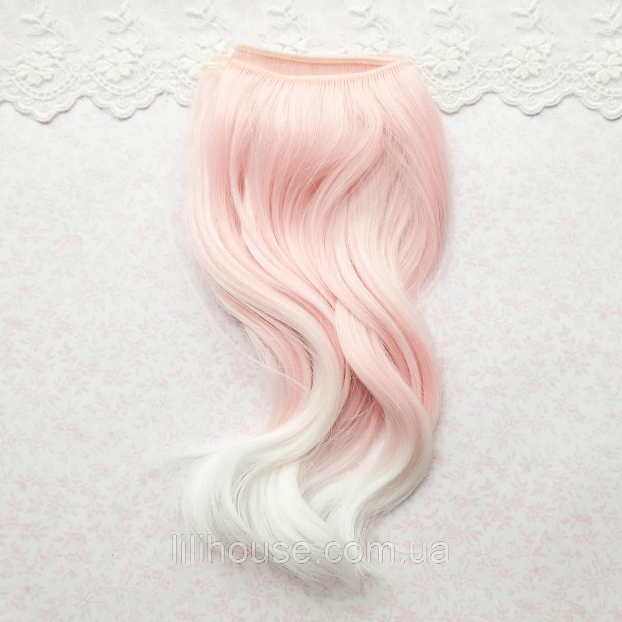 Волосы для Кукол Трессы Крупная Волна Омбре РОЗОВЫЙ с БЕЛЫМ 15 см