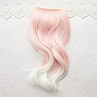 Волосы для кукол в трессах легкая волна, омбре розовый с белым - 15 см