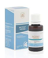 Черники экстракт, 30 мл - витамины для глаз, улучшения зрения