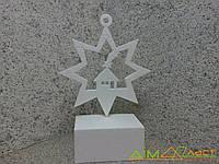 Новогодняя игрушка Звездочка-домик 35 см. Толщ 1,8см от 5шт