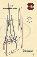 Мольберт деревянный 41А