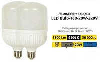 Лампа светодиодная  LED Bulb-T80-20W-E27-220V-6500K-1800L ICCD