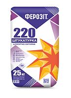 Ферозіт 220 штукатурка цементно - извесковая